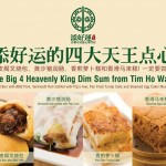 Tim Ho Wan Feature Menu