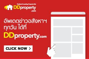 อัพเดทข่าวอสังหาริมทรัพย์ ทุกวัน DDproperty.com