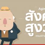 สังคมคนชรา (Aging Society) เทรนด์กำลังมาในอนาคต