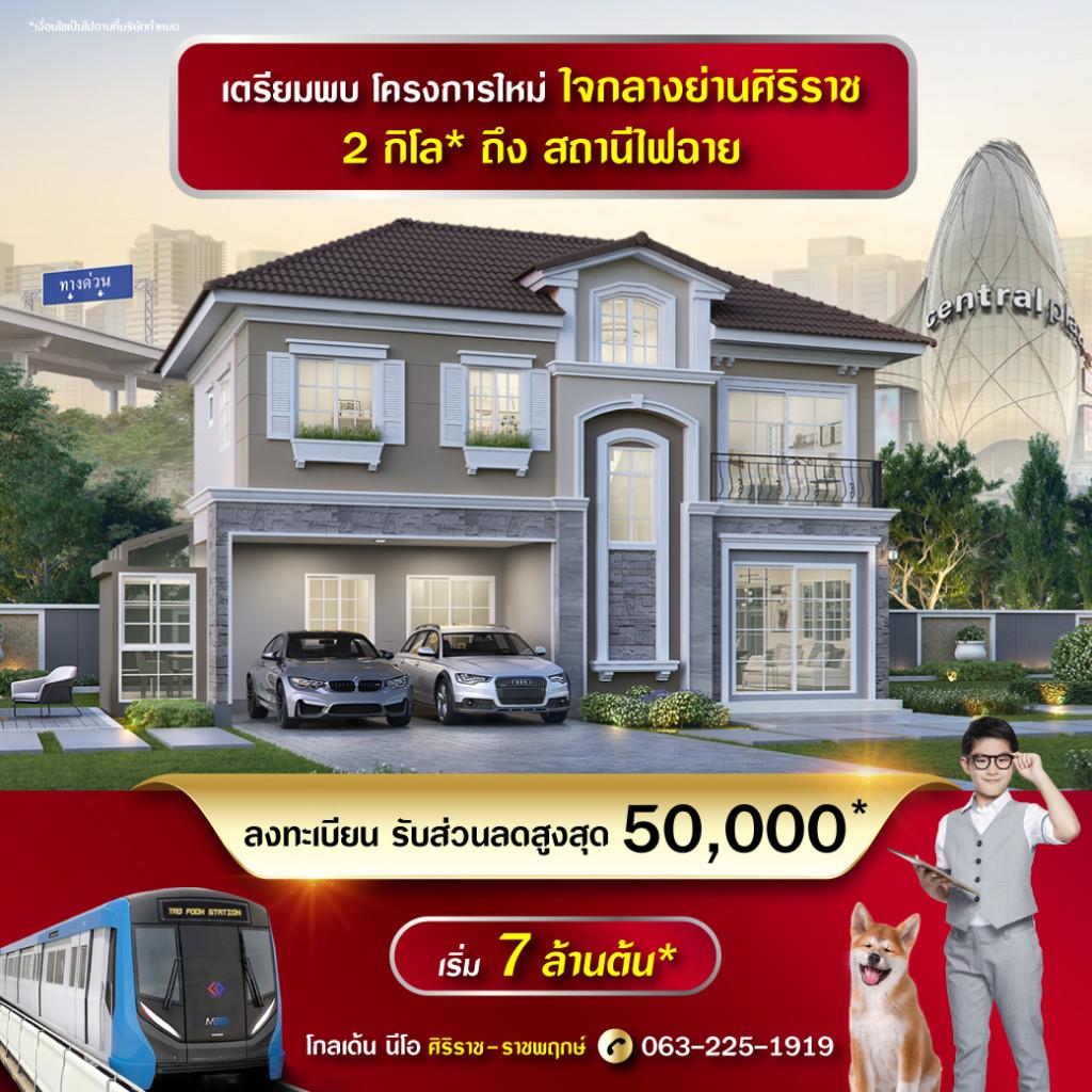 Golden Neo Siriraj-Ratchapruek_05