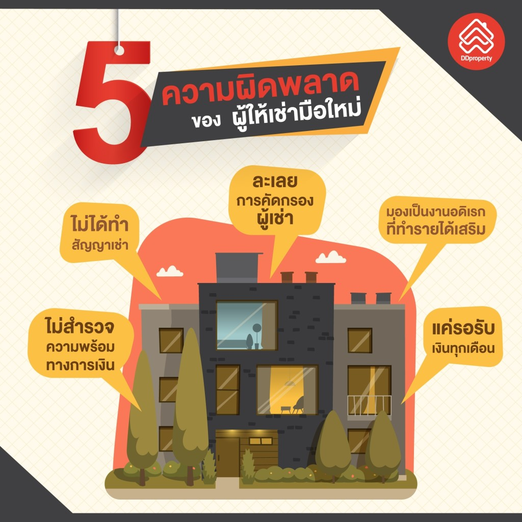 21.11.2018 5 Mistakes that renter don't do เช่า