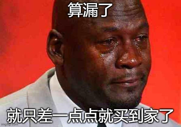 Jordan crying meme