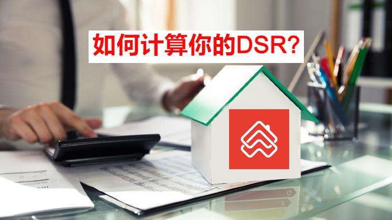 搞懂偿债比率(DSR),贷款再也不用烦!