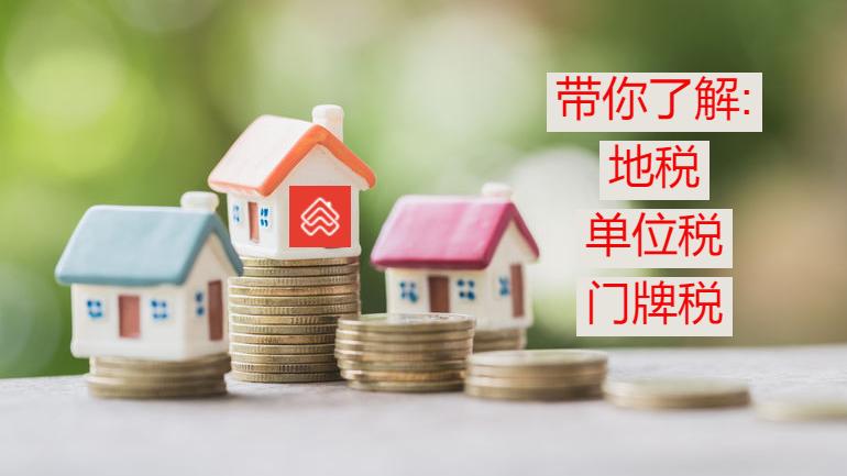 CH_Quit Rent, Parcel Rent, And Assessment Rates - main