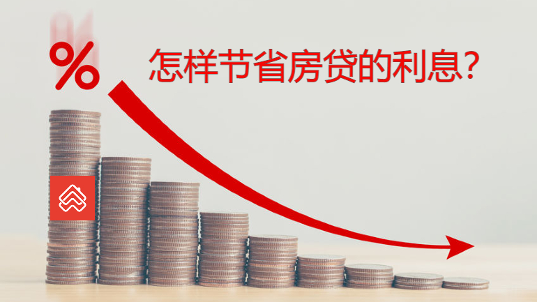 3种马来西亚房屋贷款:哪一种可以帮你节省利息?