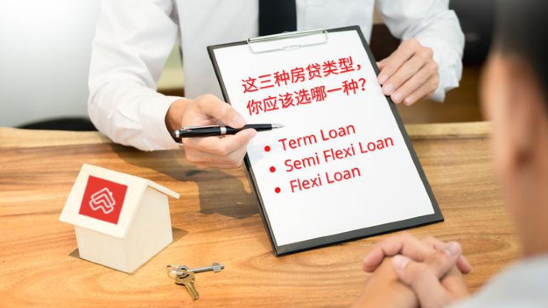 Term Loan、Semi Flexi Loan和Flexi Loan有什么区别?