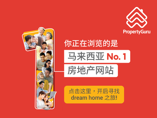 PropertyGuru 马来西亚No.1房地产网站