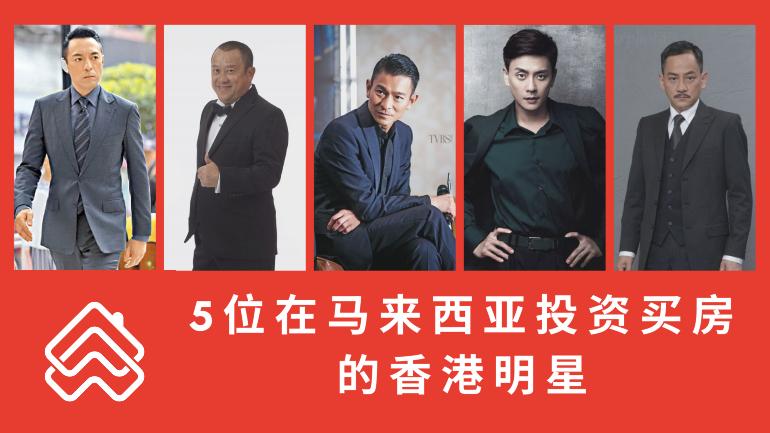 为什么这5位香港明星会来马来西亚买房?
