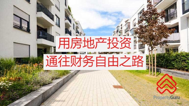 10招教你如何投资马来西亚房地产,实现财务自由