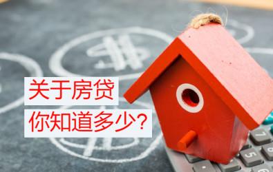 房屋贷款全攻略:20个知识点带你全面了解大马房贷, 贷款, 马来西亚银行, 银行贷款, 房屋贷款, 大马银行, 马来西亚房屋贷款计算器