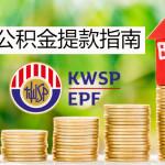 马来西亚KWSP/EPF公积金提取完整攻略, 公积金查询, i-Sinar, 公积金提取, 公积金还房贷, 公积金购买屋子, 马来西亚房地产, i-Citra