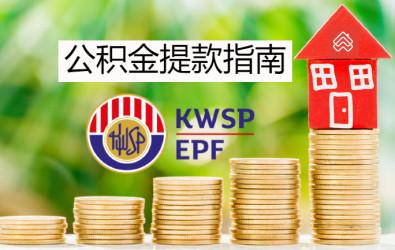 马来西亚KWSP/EPF公积金提取完整攻略, 公积金查询, i-Sinar, 公积金提取, 公积金还房贷, 公积金购买屋子, 马来西亚房地产