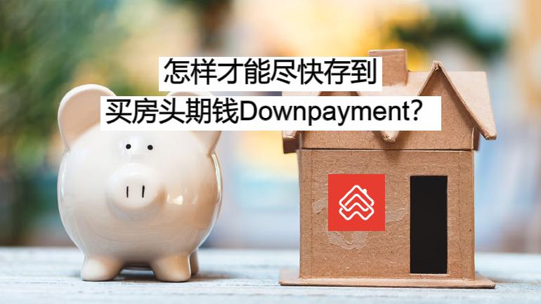 买房头期Down Payment怎样存?用这5个精明理财存钱方法