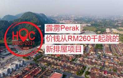6个霹雳Perak价格RM500,000以下的HOC排屋项目, 霹雳, Perak, hoc, 拥屋计划, 房地产, PR1MA, 一马房屋, 排屋, 买房