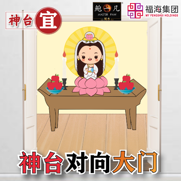 CH_Altar Placement Feng Shui In Your Home - 1