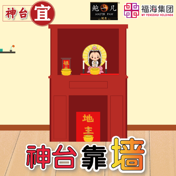 CH_Altar Placement Feng Shui In Your Home - 2