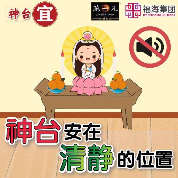 CH_Altar Placement Feng Shui In Your Home - 3