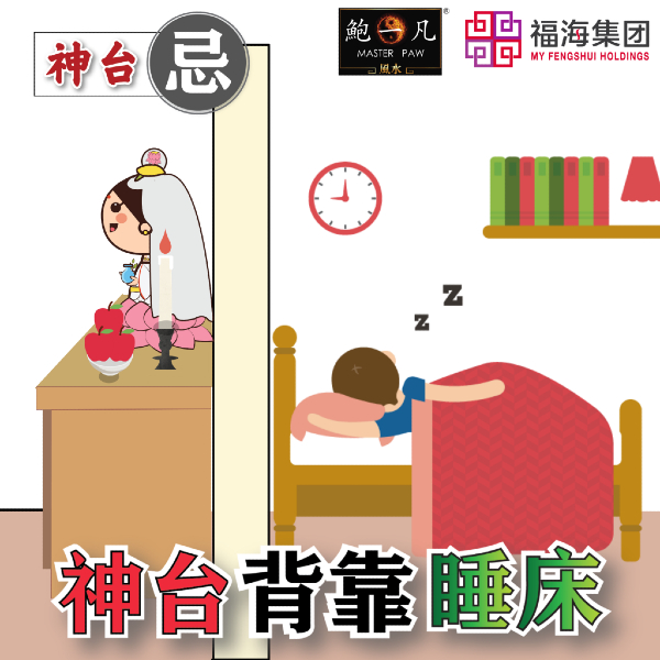 CH_Altar Placement Feng Shui In Your Home - 6