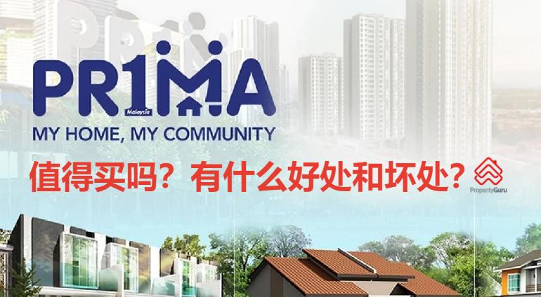 购买一马房屋PR1MA的4大好处和坏处, 购买一马房屋PR1MA的4大优缺点, PR1MA, 公寓, 一马房屋, 买房, 可负担房屋, 排屋, 马来西亚房地产