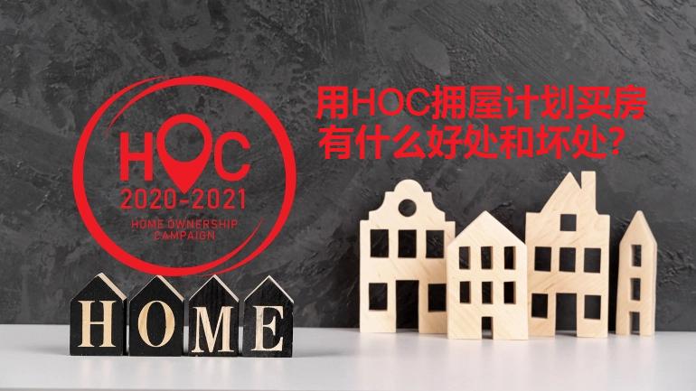 用HOC拥屋计划购买房子的4大好处和坏处