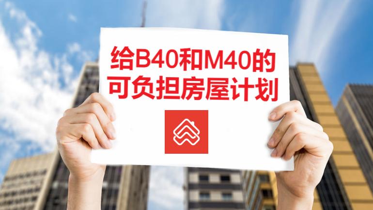 马来西亚B40和M40的7个政府可负担房屋计划