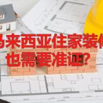 CH_Do I Need A House Renovation Permit To Renovate - Main 1