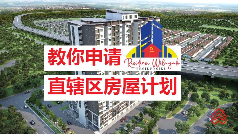 6个步骤申请直辖区房屋计划Residensi Wilayah/RUMAWIP