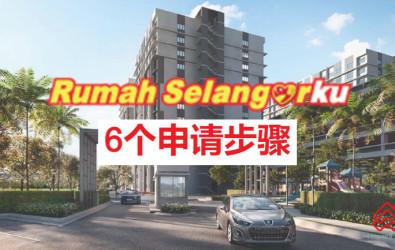 6个步骤申请我的雪兰莪房屋计划Rumah Selangorku, rumah selangorku, 可负担房屋, 我的雪兰莪房屋计划, 雪兰莪, 公寓, 排屋, townhouse