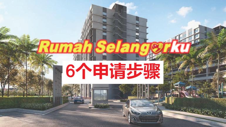 6个步骤申请我的雪兰莪房屋计划Rumah Selangorku