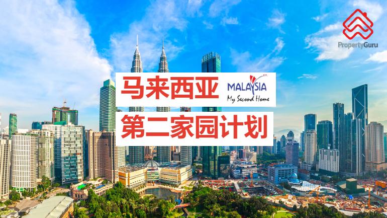 马来西亚第二家园计划, MM2H, Malaysia My Second Home, 移民, 移居, 马来西亚房地产, 永久居民, PR, Permanent Resident, 马来西亚移民局, 马来西亚旅游、艺术和文化部, 马来西亚内政部, MOTAC, MOHA, JIM