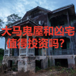 CH_Haunted House In Malaysia - Would You Invest In One - Main 1