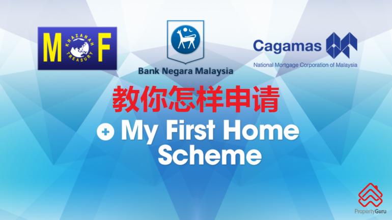 我的第一间房屋计划是什么?要怎样跟银行申请?