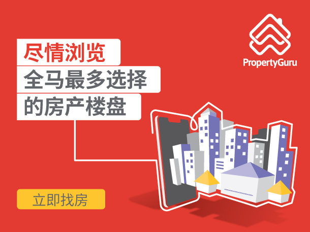 PGMY_PropSite_Guides_Banner_610x457px_CH