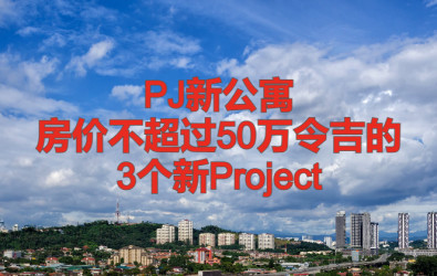 Top 3 PJ New Condos With Prices Below RM500000 - Main 1